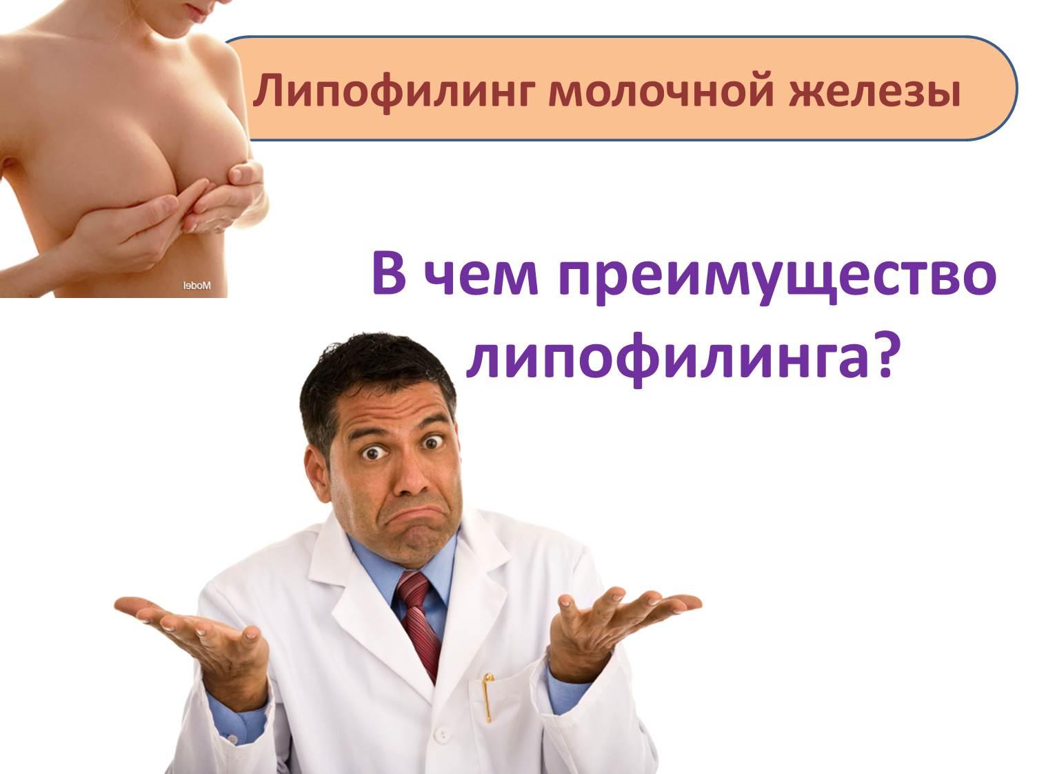 Применение липофилинга у больных раком молочной железы после лучевой терапии.